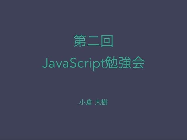 第二回 JavaScript勉強会 小倉 大樹