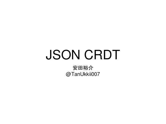 JSON CRDT 安田裕介 @TanUkkii007