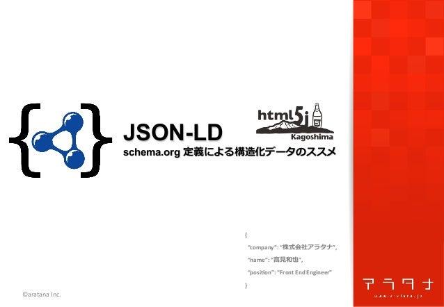 """©aratana  Inc. {       """"company"""":  """"株式会社アラタナ"""",       """"name"""":  """"⾼高⾒見見和也"""",       """"posi1on"""":  """"Fro..."""