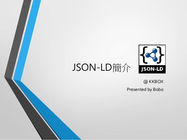 JSON-LD簡介 @	   KKBOX	    Presented	   by	   Bobo