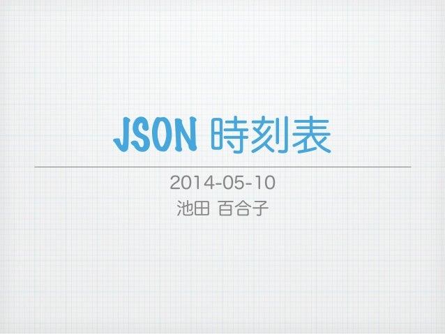 JSON 時刻表 2014-05-10 池田 百合子