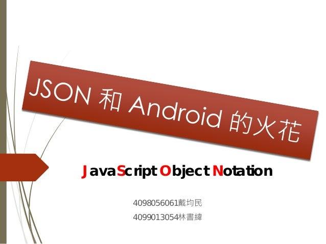 4098056061戴均民4099013054林書緯JavaScript Object Notation