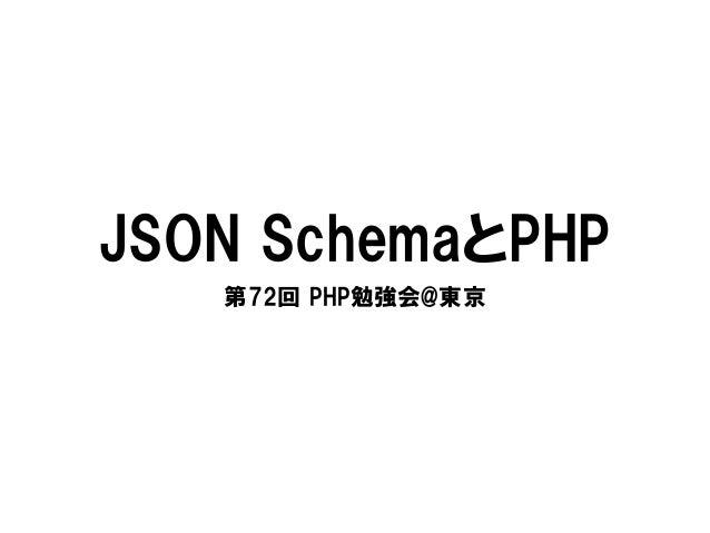 JSON SchemaとPHP 第72回 PHP勉強会@東京