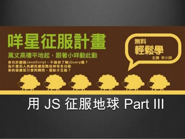 咩星征服計劃 用 JS 征服地球 Part III