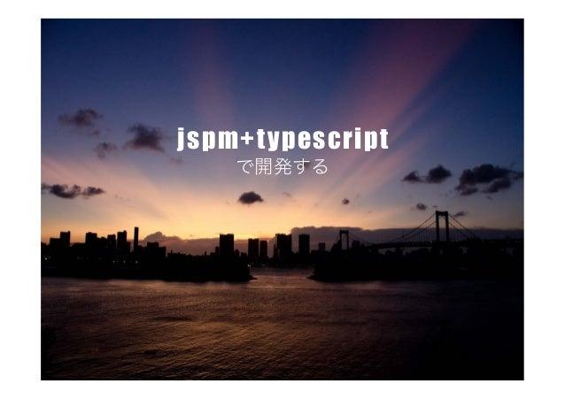 jspm+typescript で開発する