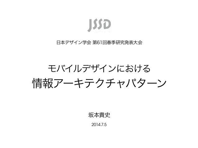 2014.7.5 日本デザイン学会 第61回春季研究発表大会 坂本貴史 モバイルデザインにおける 情報アーキテクチャパターン