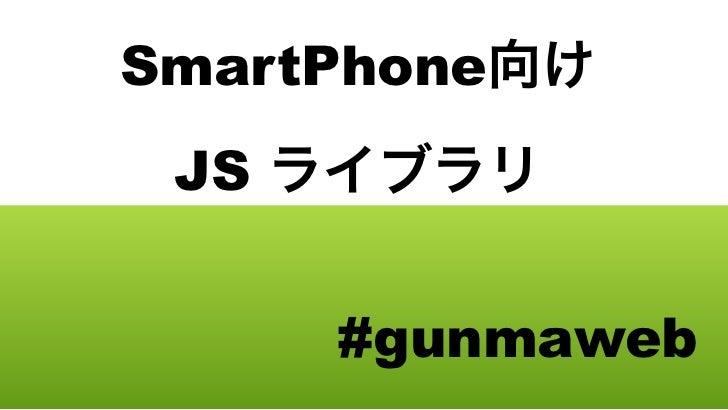 SmartPhone JS      #gunmaweb