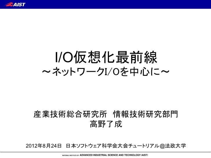 I/O2012   8   24     @