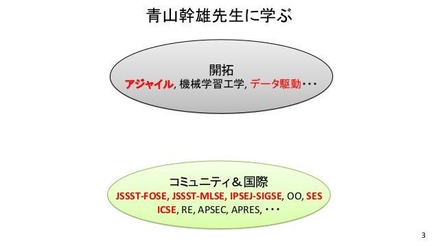 青山幹雄先生を偲んで(開拓、理論、実践、コミュニティ&国際) Slide 3