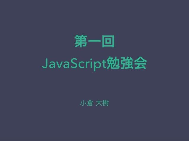 第一回 JavaScript勉強会 小倉 大樹