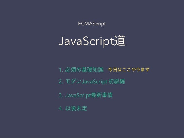JavaScript基礎勉強会 Slide 2