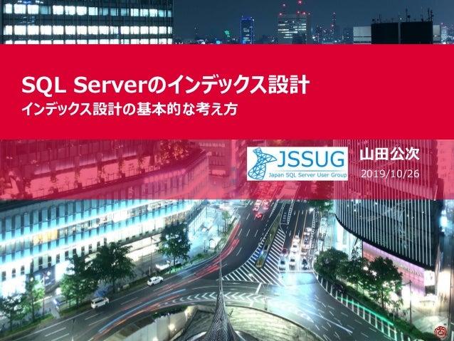 SQL Serverのインデックス設計 インデックス設計の基本的な考え方 山田公次 2019/10/26