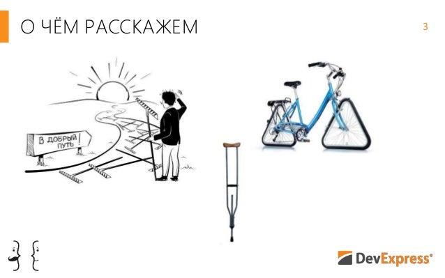 Тестирование веба без тестировщиков — успех или провал – Татьяна Рыженкова и Сергей Звягин Slide 3