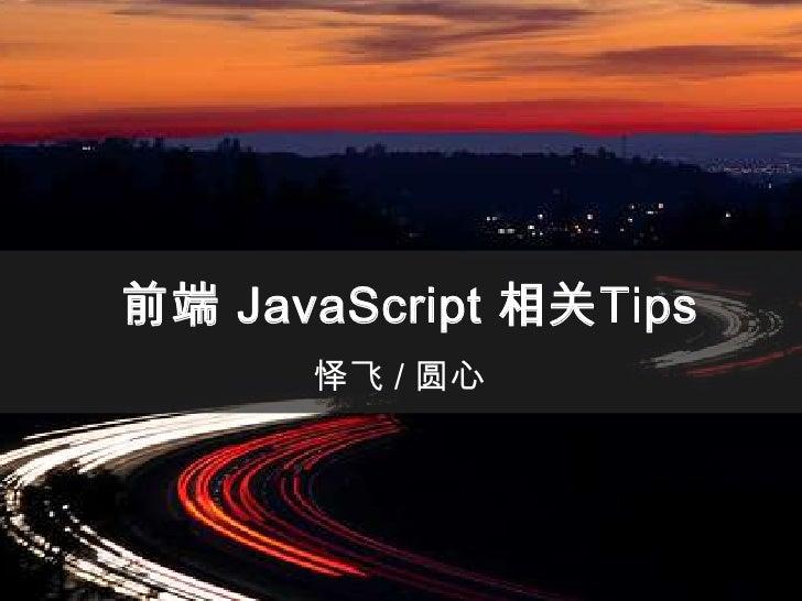 前端 JavaScript 相关Tips<br />怿飞 / 圆心<br />