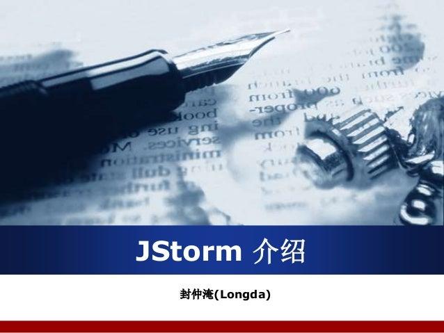 Company LOGO JStorm 介绍 封仲淹(Longda)