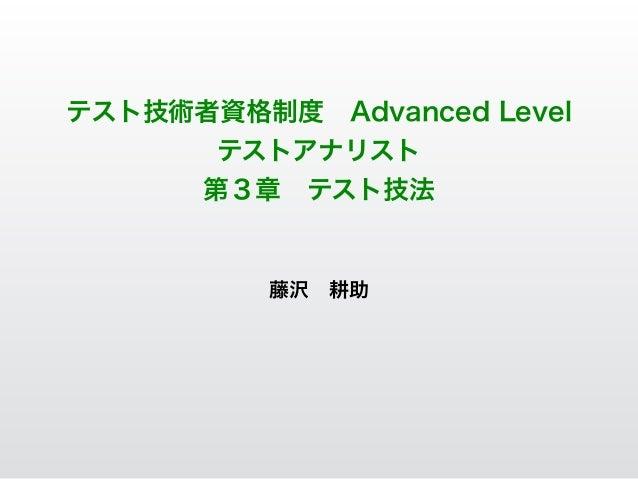 テスト技術者資格制度Advanced Level テストアナリスト 第3章テスト技法 藤沢耕助