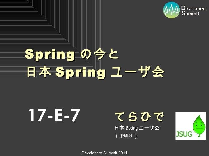 Spring の今と 日本 Spring ユーザ会 てらひで 日本 Spring ユーザ会 ( JSUG ) 17-E-7