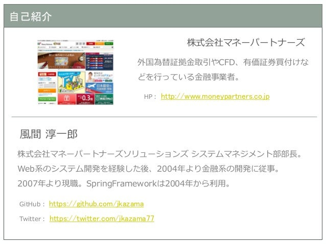 JSUG 20141127 「Spring Bootを用いたドメイン駆動設計」 Slide 2