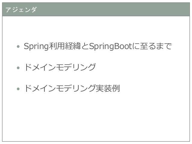 JSUG 20141127 「Spring Bootを用いたドメイン駆動設計」 Slide 3