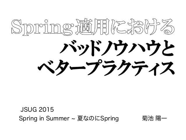 JSUG 2015 Spring in Summer 夏なのにSpring 菊池 陽一
