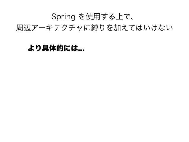Spring を使用する上で、 周辺アーキテクチャに縛りを加えてはいけない より具体的には...