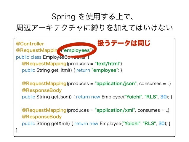"""Spring を使用する上で、 周辺アーキテクチャに縛りを加えてはいけない @Controller @RequestMapping(""""employees"""") public class EmployeeController { @Requ..."""