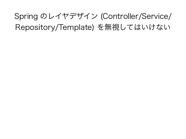 Spring のレイヤデザイン (Controller/Service/ Repository/Template) を無視してはいけない