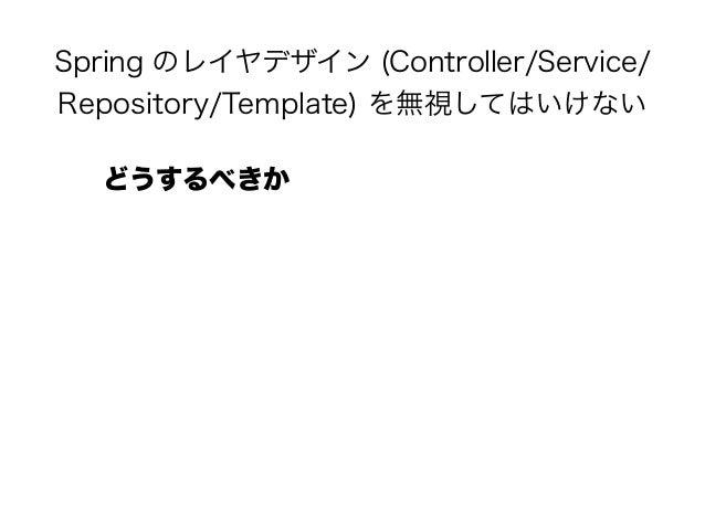 Spring のレイヤデザイン (Controller/Service/ Repository/Template) を無視してはいけない どうするべきか