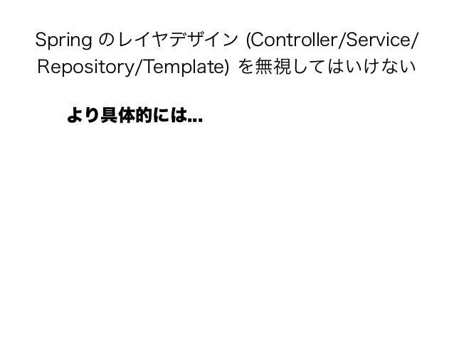Spring のレイヤデザイン (Controller/Service/ Repository/Template) を無視してはいけない より具体的には...