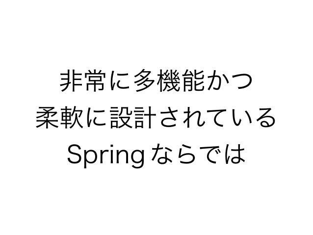 非常に多機能かつ 柔軟に設計されている Spring ならでは