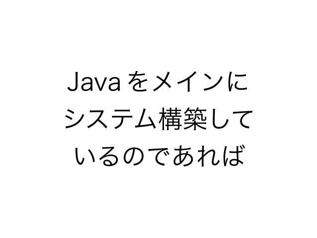 Java をメインに システム構築して いるのであれば