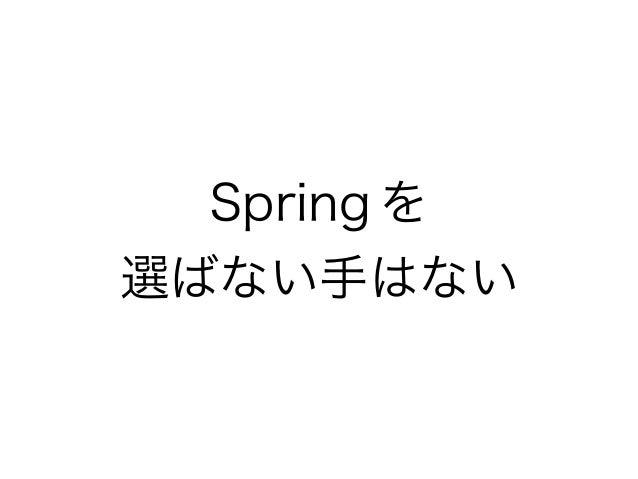 Spring を 選ばない手はない