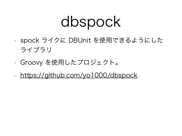 "class  RepositorySpec  extends  Specification  {           def  ""DBSpockTest""()  {                   s..."