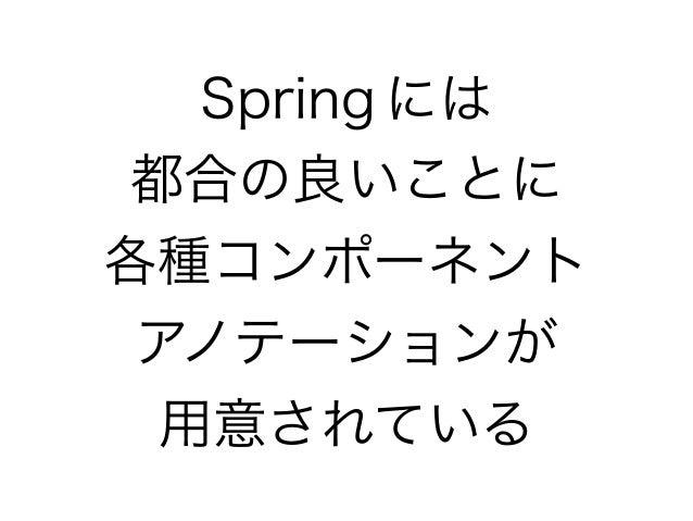 Spring には 都合の良いことに 各種コンポーネント アノテーションが 用意されている