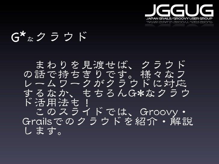 JGGUG      japan grails/groovy user group     G*