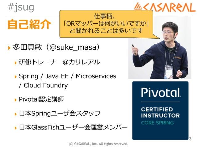 (C) CASAREAL, Inc. All rights reserved. #jsug ⾃⼰紹介 ▸ 多⽥真敏(@suke_masa) ▸ 研修トレーナー@カサレアル ▸ Spring / Java EE / Microservices ...