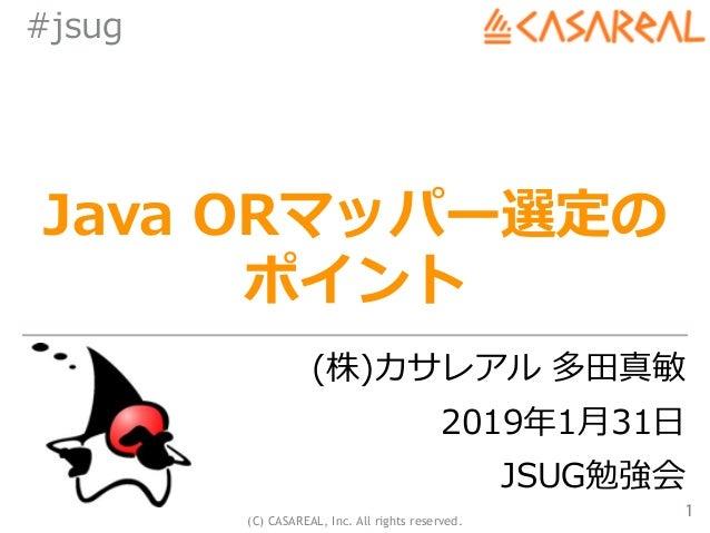 (C) CASAREAL, Inc. All rights reserved. #jsug Java ORマッパー選定の ポイント (株)カサレアル 多⽥真敏 2019年1⽉31⽇ JSUG勉強会 1