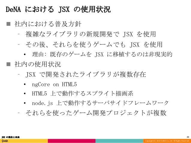 JSX の�F在と未来