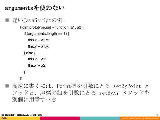 argumentsを使わない  遅いJavaScriptの例: Point.prototype.set = function (a1, a2) { if (arguments.length == 1) { this.x = a1.x;  th...