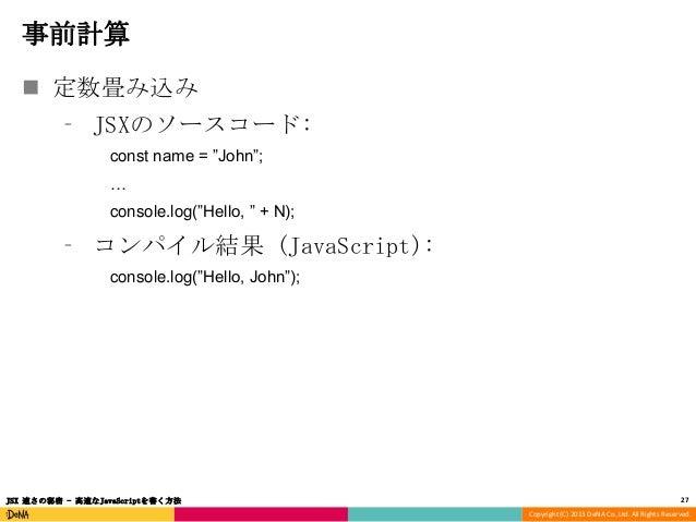 """事前計算  定数畳み込み ⁃ JSXのソースコード: const name = """"John""""; … console.log(""""Hello, """" + N);  ⁃ コンパイル結果 (JavaScript): console.log(""""Hello..."""