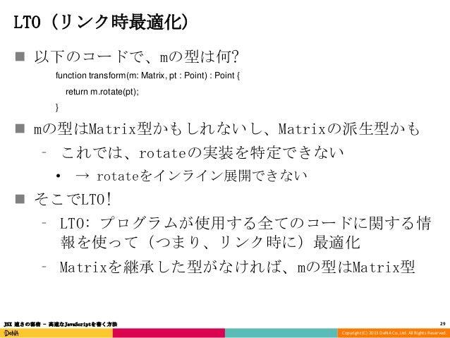 LTO (リンク時最適化)  以下のコードで、mの型は何? function transform(m: Matrix, pt : Point) : Point { return m.rotate(pt); }   mの型はMatrix型かも...