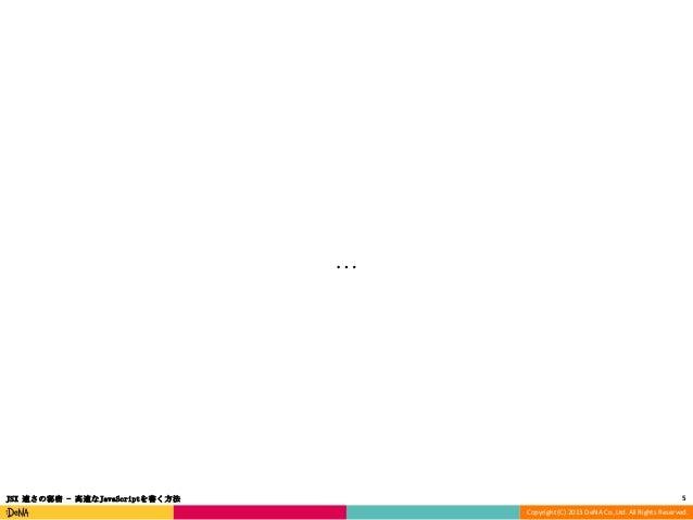 …  JSX 速さの秘密 - 高速なJavaScriptを書く方法  5 Copyright (C) 2013 DeNA Co.,Ltd. All Rights Reserved.