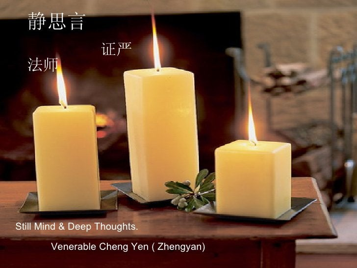 静思言 证严法师 Still Mind & Deep Thoughts. Venerable Cheng Yen ( Zhengyan)