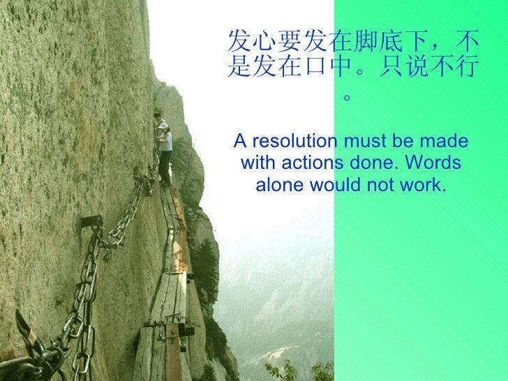发心要发在脚底下,不是发在口中。只说不行。 A resolution must be made with actions done. Words alone would not work.