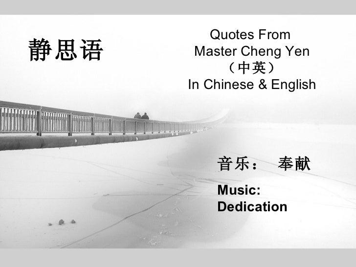 静思语 Quotes From  Master Cheng Yen (中英) In Chinese & English 音乐: 奉献 Music: Dedication