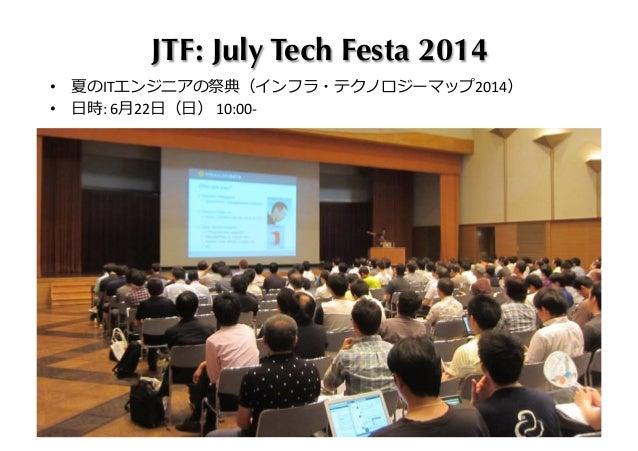 JTF: July Tech Festa 2014 • 夏のITエンジニアの祭典(インフラ・テクノロジーマップ2014)   • ⽇日時:  6⽉月22⽇日(⽇日)  10:00-‐