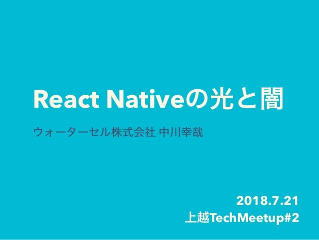 React Native 2018.7.21 TechMeetup#2