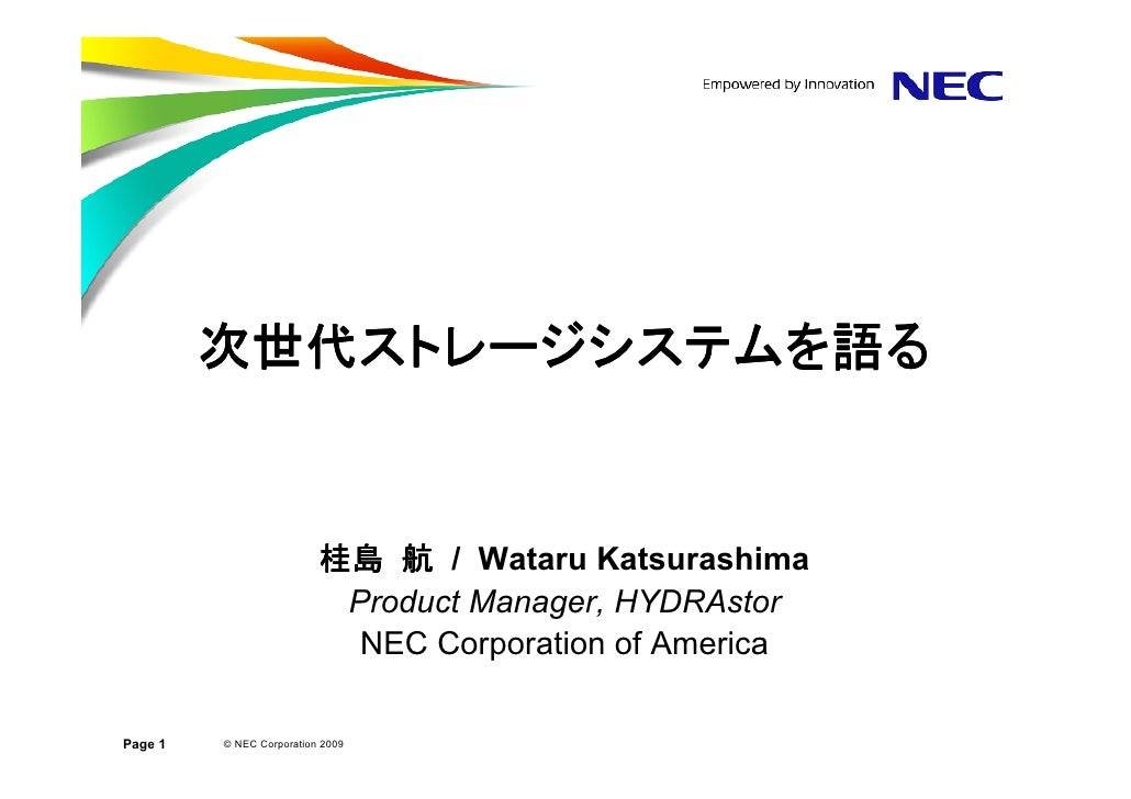 次世代ストレージシステムを          次世代ストレージシステムを語る             ストレージシステム                             桂島 航 / Wataru Katsurashima       ...