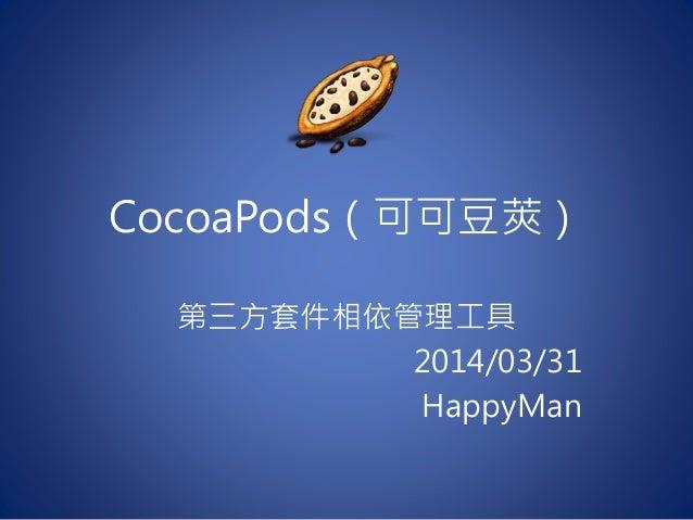 CocoaPods(可可豆莢) 第三方套件相依管理工具 2014/03/31 HappyMan