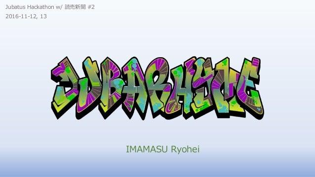 IMAMASU Ryohei Jubatus Hackathon w/ 読売新聞 #2 2016-11-12, 13